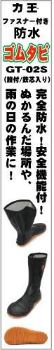 防水ゴムタビGT-02S