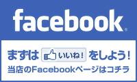 業務ショップのん太郎Facebookページ