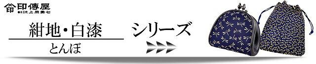 紺地白漆・とんぼ