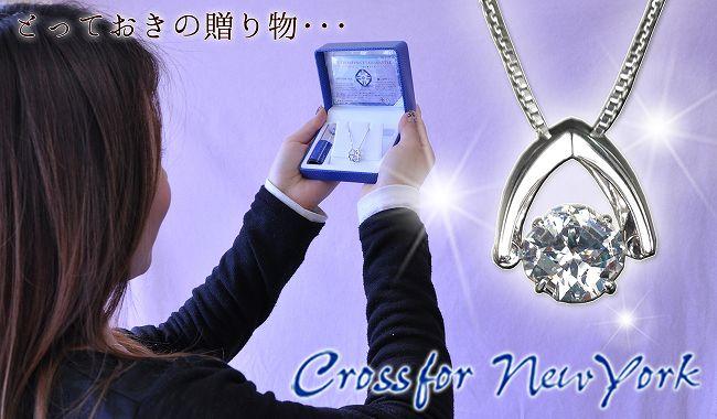 【Cross for NewYork(クロス フォー ニューヨーク)】