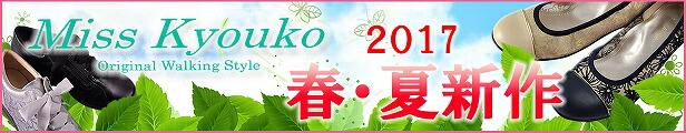 2017 春・夏ミスキョウコ新作