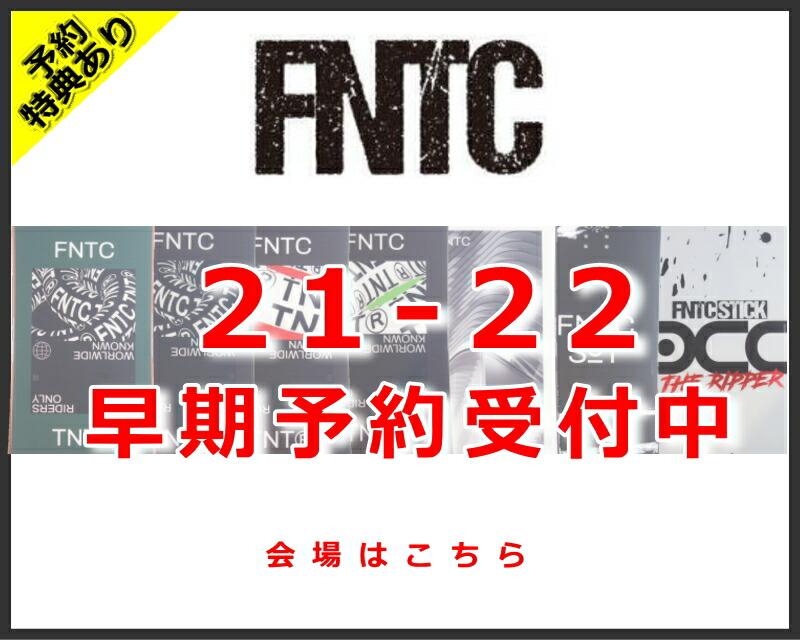早期FNTCリンク