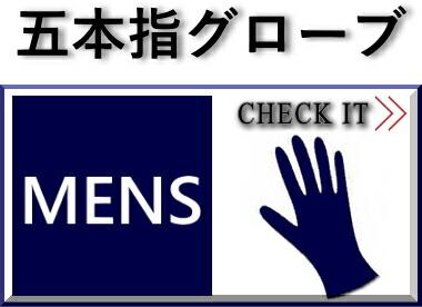 メンズ五本指