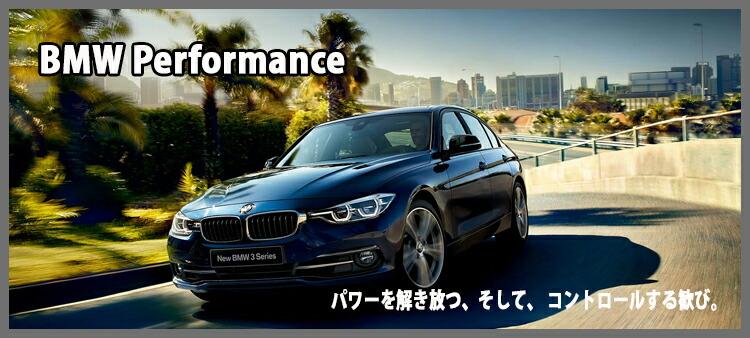 BMWパフォーマンス
