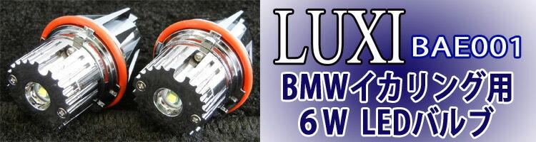 LUXI BMW イカリング用 6W LEDバルブ