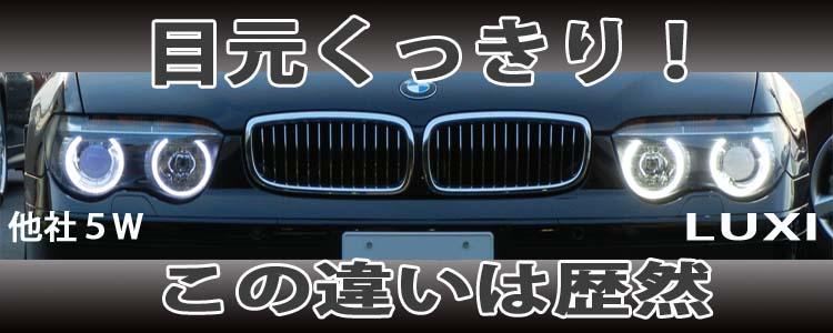 LUXI BMW イカリング用 6W LEDバルブ 商品説明7