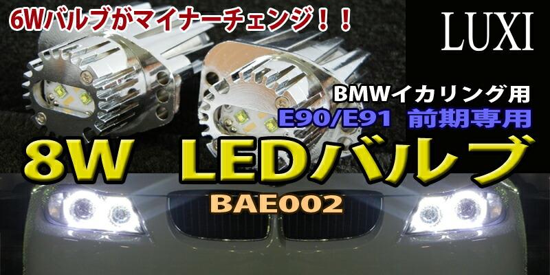 LUXI BMW イカリング用 8W LEDバルブ 商品説明1