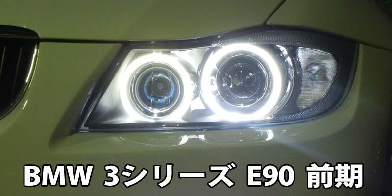 LUXI BMW イカリング用 8W LEDバルブ 商品説明2