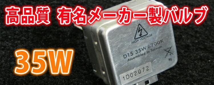 LUXI HID専用交換バーナー 商品説明2