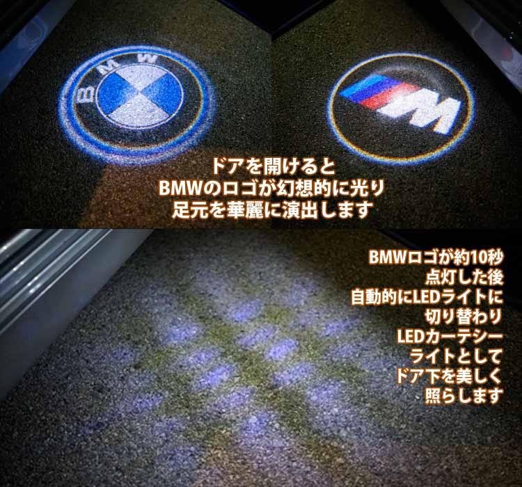 Office Az Rakuten Global Market Door Bottom Led Courtesy Bmw Logo Welcome Lighting ( Bmw M Logo