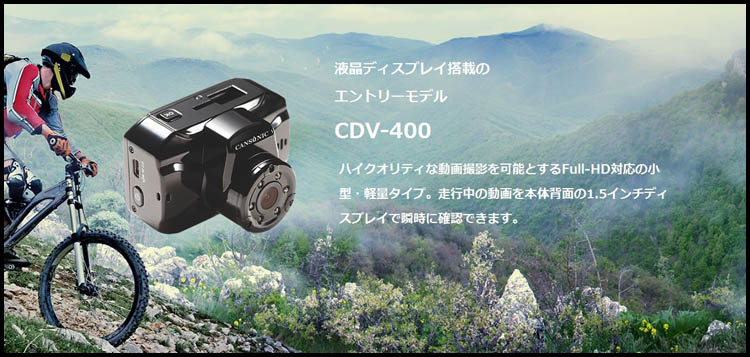 CDV-400