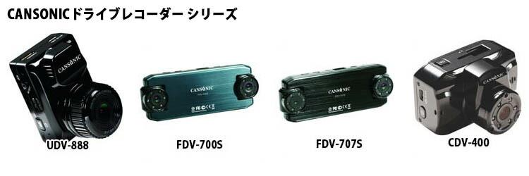 cansonicシリーズ
