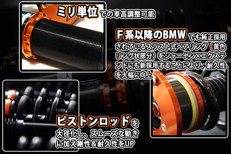 Scherzen(シャーゼン)×extend(エクステンド) フルタップ車高調サスペンションキット 商品説明3