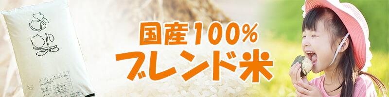 国産ブレンド米 送料無料 うまい米ショップ