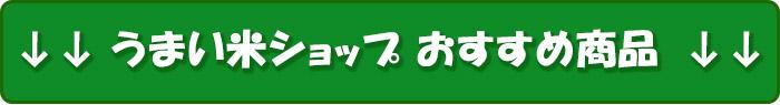 うまい米ショップ 国産ブレンド米