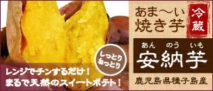 冷蔵安納芋