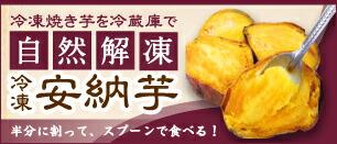 冷凍安納芋