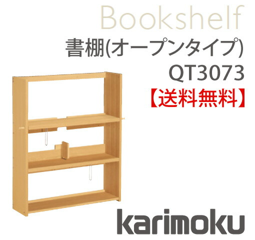 カリモク家具 デスク 書棚