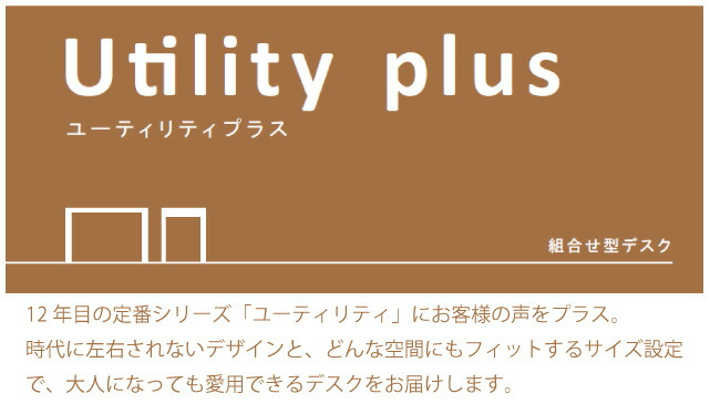 カリモク utility plus