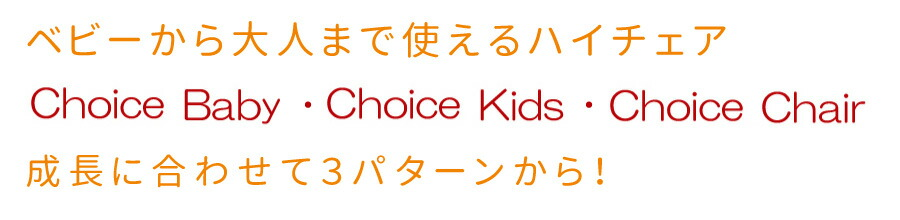 Choice Baby