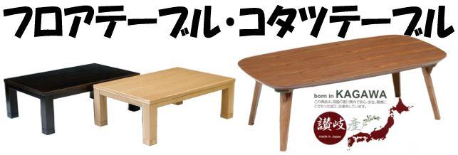 フロアテーブル・コタツテーブル