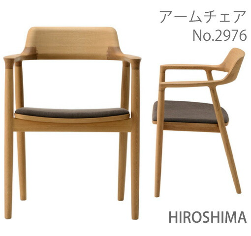 マルニ木工 HIROSHIMA