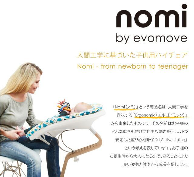 Nomi ノミハイチェア トリップトラップ