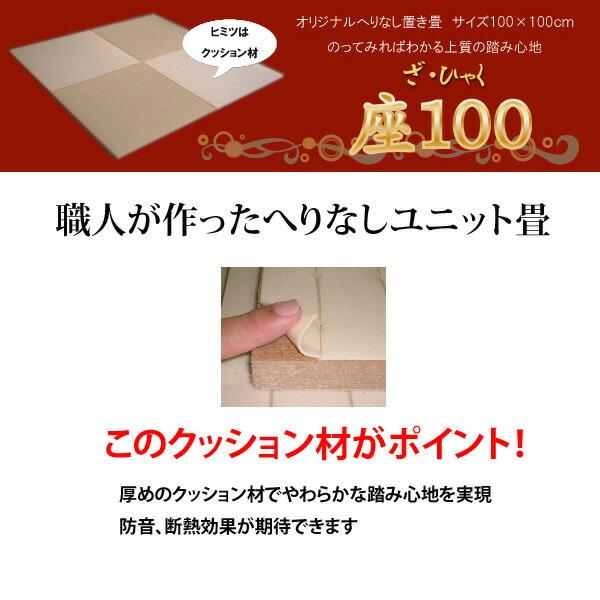 業界最大級琉球畳風へりなし置き畳座100