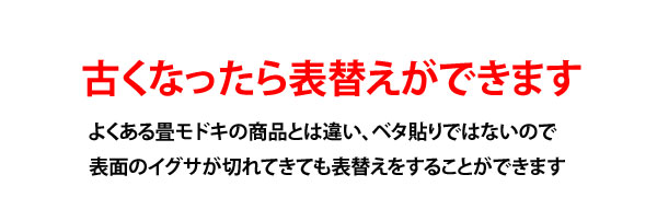 琉球畳風ユニット畳座80
