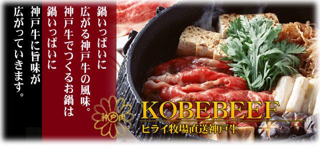 250g 【あす楽対応】 神戸牛 【普段使い】 すき焼肉 【お試し】 【冷凍】 【お得なまとめ買い】