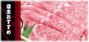 お試し神戸牛すき焼き肉