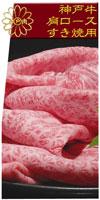 神戸牛肩ロースすき焼肉