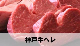 神戸肉 フィレ