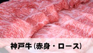 神戸肉 特撰すき