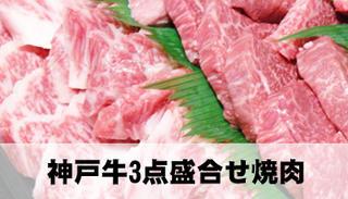 神戸肉 3点盛合せ