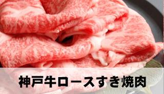 神戸ビーフ ロースすき