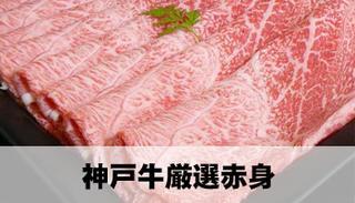 神戸肉 厳選赤身
