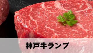神戸肉 ランプ