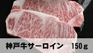 神戸ビーフ サーロインステーキ