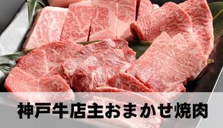 神戸肉 店主おまかせ焼肉