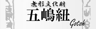 五嶋紐ブランドの帯締め単品と帯締め帯揚げセット