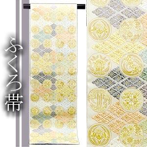西陣織の正絹袋帯