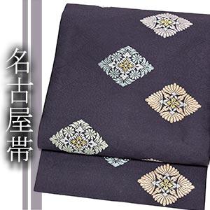 西陣織の正絹名古屋帯