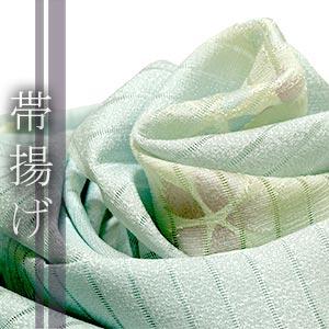 正絹の帯揚げ単品
