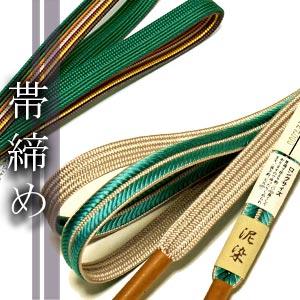 正絹の帯締め単品
