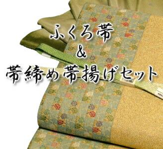 和装小物ONLYコーディネートの袋帯と帯締め帯揚げ3点セット