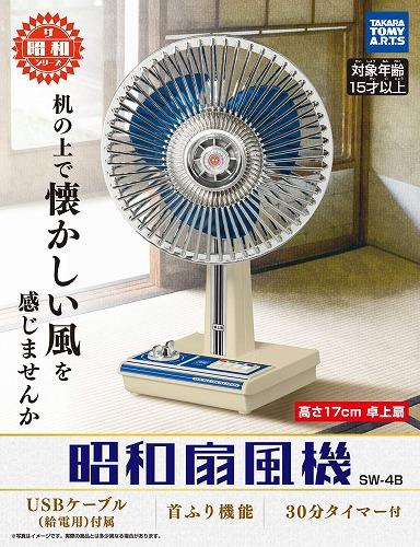 昭和 扇風機 SW-4G