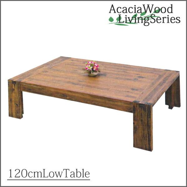 120cmローテーブル