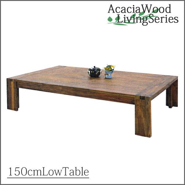 150cmローテーブル