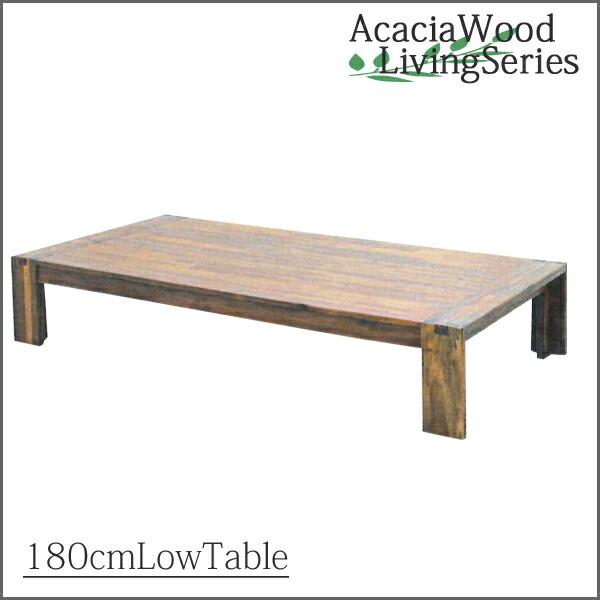 180cmローテーブル